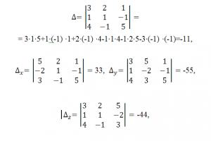 Системи лінійних рівнянь. Матриці та визначники