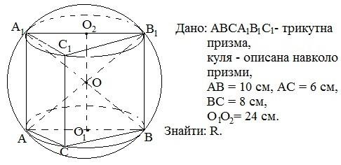 Задача (Обчислення радіуса кулі, описанної навколо призми)
